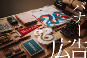 バナー広告デザインの参考にしたいギャラリーサイト8選